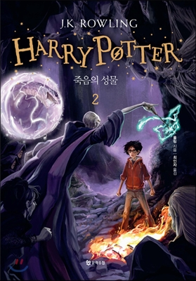 해리포터(Harry Potter): 죽음의 성물 2