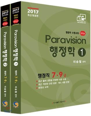 2017 지안 이승철 Paravision 행정학 이론서