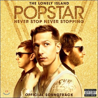 팝스타: 네버 스탑 네버 스토핑 영화음악 (Popstar: Never Stop Never Stopping O.S.T.) - 론리 아일랜드 (The Lonely Island) 음악