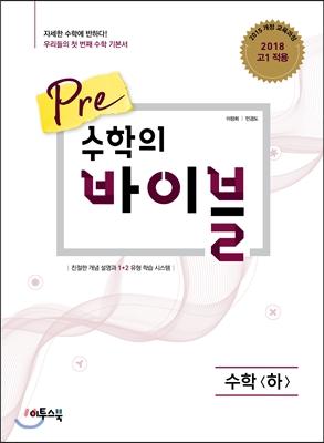 Pre 수학의 바이블 수학 (하) (2021년용)