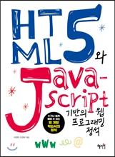 HTML5와 JavaScript 기반의 웹 프로그래밍 정석