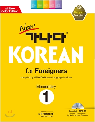 new 가나다 KOREAN for Foreigners 1 Elementary