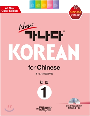 new 가나다 KOREAN for Chinese 1