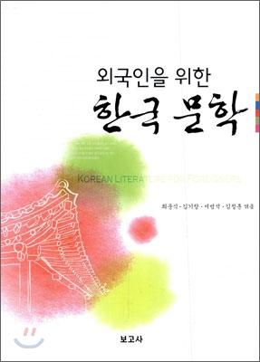 외국인을 위한 한국 문학