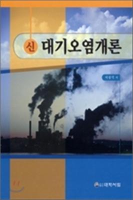 신 대기오염개론
