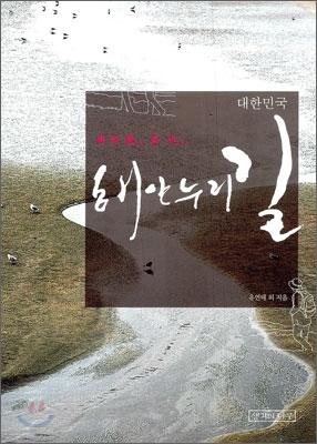 대한민국 해안누리 길