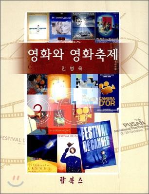 영화와 영화 축제