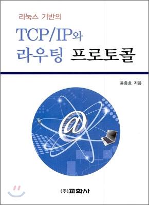 TCP IP와 라우팅 프로토콜