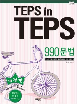 TEPS in TEPS 텝스 인 텝스 990 문법