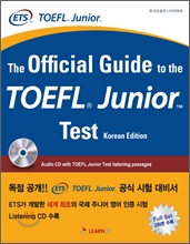 The Official Guide to the TOEFL Junior Test Korean Edition