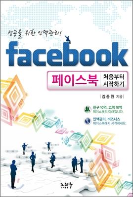 페이스북 처음부터 시작하기