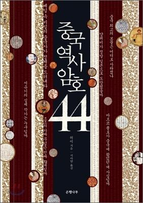 중국역사 암호 44