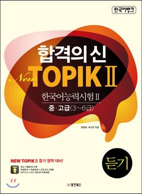 합격의 신 New TOPIK 2 듣기 중·고급 3~6급