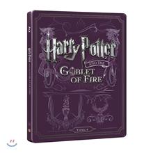 해리포터와 불의 잔 (2Disc 스틸북 한정수량) : 블루레이