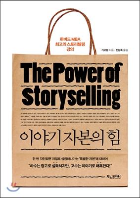 이야기 자본의 힘