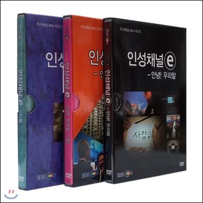 EBS 인성채널 e 3종 시리즈