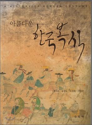 아름다운 한국 복식