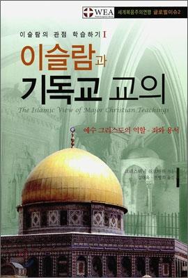 이슬람과 기독교 교의