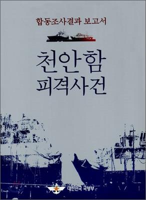 천안함 피격 사건