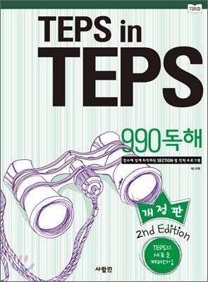 TEPS in TEPS 텝스 인 텝스 990 독해