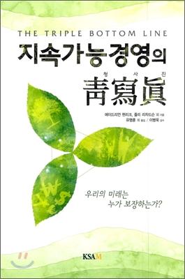 지속가능경영의 청사진