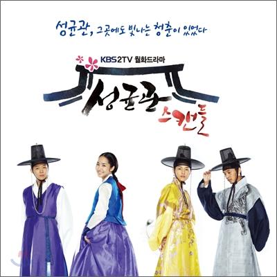 성균관 스캔들 (KBS 2TV 월화 드라마) OST