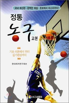 정통 농구 교본