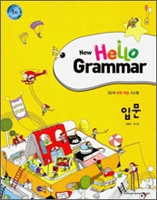 New Hello Grammar �Թ� (2012��)
