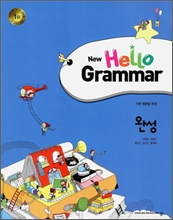 New Hello Grammar �ϼ� (2012��)