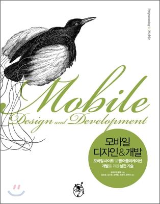 모바일 디자인 & 개발
