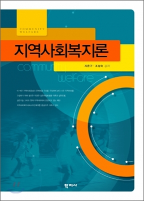 지역 사회 복지론