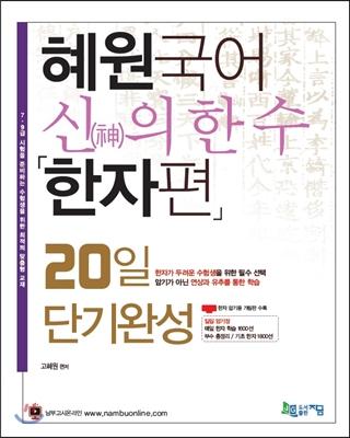 2017 혜원국어 신의 한 수 한자편 20일 단기완성