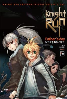 나이트런 파더스데이 Knight Run Father's Day 상