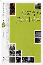 삼국 유사 글쓰기 감각