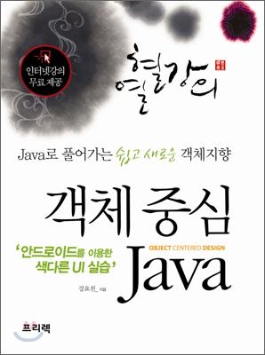객체 중심 자바 Java