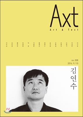 악스트 Axt Art&Text (격월) : 9/10 [2016]