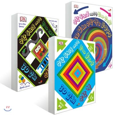 3D 입체 수학 책 1-3권 세트