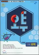 오투 고등 과학 (2017년)