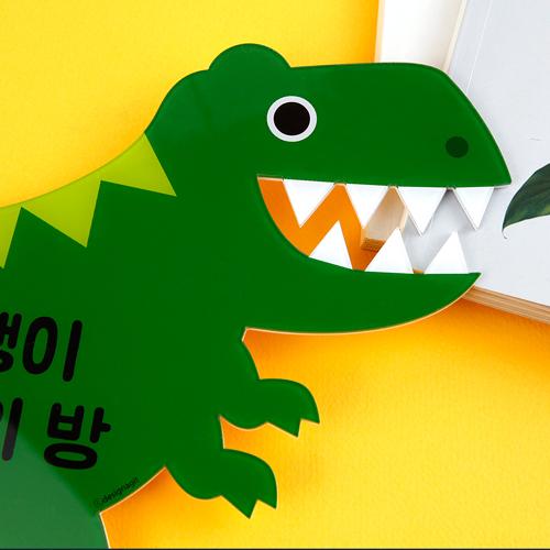 [주문제작]캐릭터내아이방 문패쥬라기월드