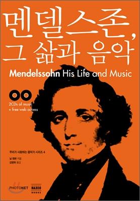 멘델스존, 그 삶과 음악