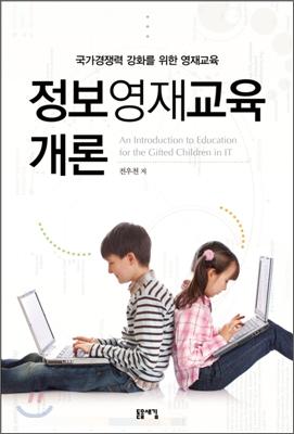 정보영재교육 개론