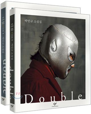 Double 더블