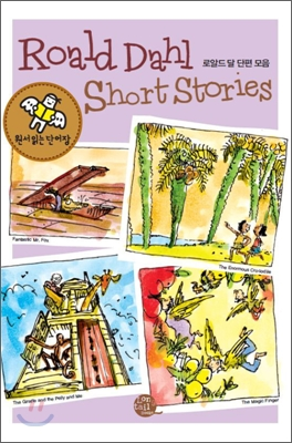 원서 읽는 단어장 Roald Dahl Short Stories 로알드 달 단편 모음