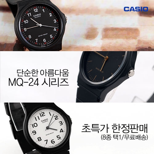 카시오정품 수능시계 MQ24-7B / MQ-24 8종택1