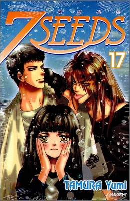 7SEEDS 세븐시즈 17