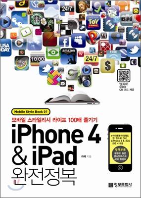 아이폰 4 & 아이패드 완전정복