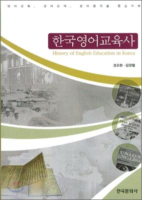 한국 영어 교육사