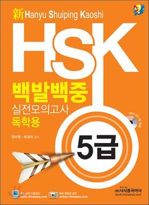 新 HSK 백발백중 실전모의고사 독학용 5급