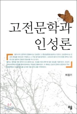 고전문학과 인성론