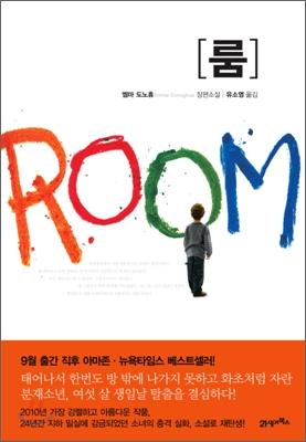 룸 Room